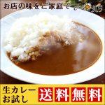 curry shop バラの生カレー(楽天店へ)