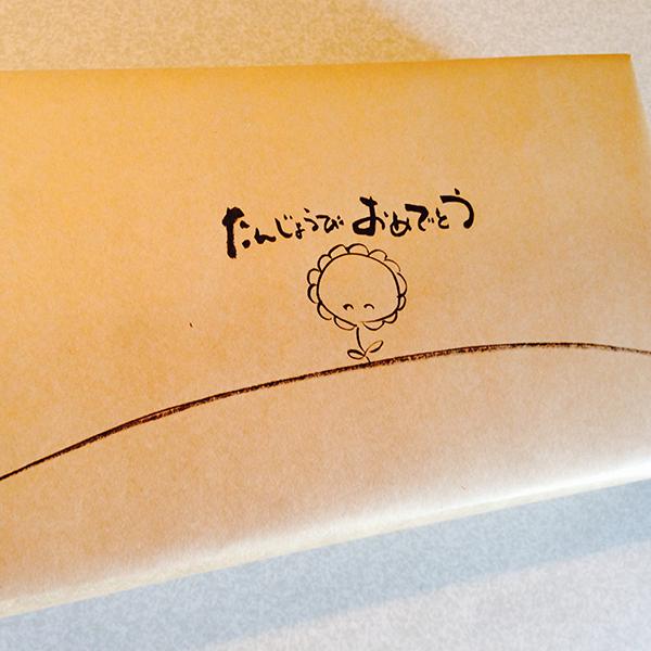 ギフト 手書き 筆文字 プレゼント