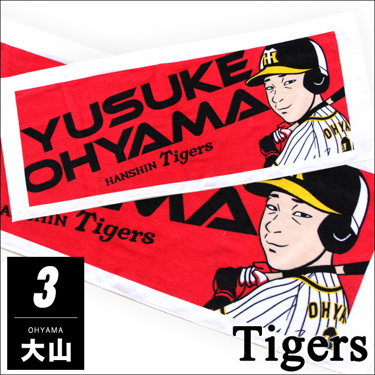 大山選手 阪神 タイガース