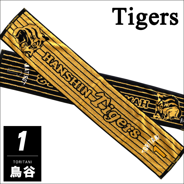 阪神 マフラータオル タイガース 鳥谷
