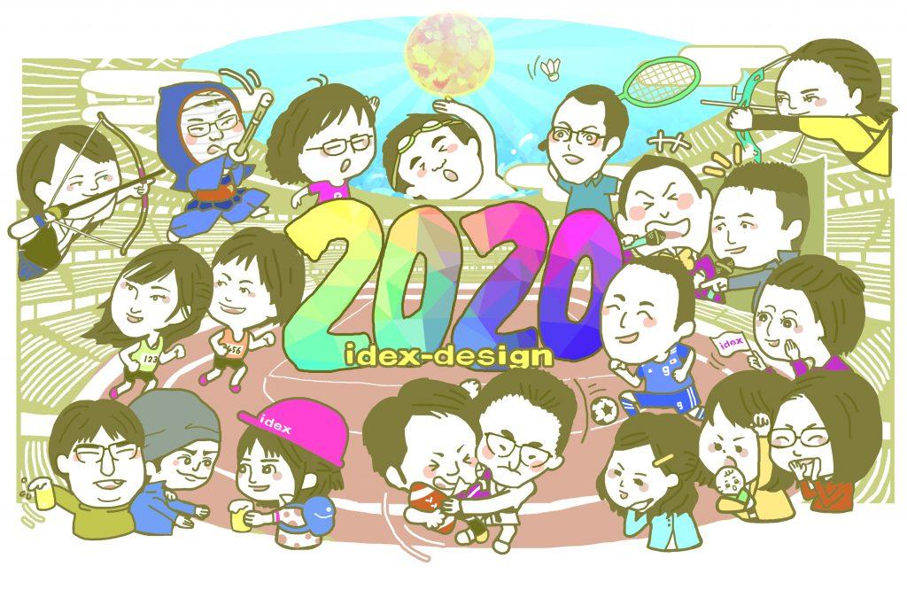 新年のご挨拶 2020.1.1