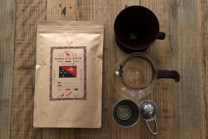 パプアニューギニア産のコーヒー豆。【第6回ゆるドリップ】